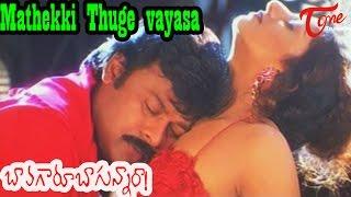 getlinkyoutube.com-Bavagaru Bagunnara Songs - Mathekki Thuge Vayasa - Chiranjeevi - Ramba