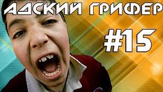 getlinkyoutube.com-Шоу - АДСКИЙ ГРИФЕР! #15 (У ШКОЛЬНИКА ИСТЕРИКА! / Визжит как девчонка!)