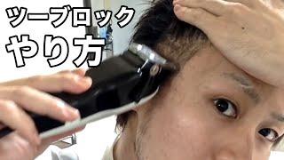 getlinkyoutube.com-美容師が教えるツーブロックを自分で入れるやり方