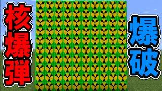 getlinkyoutube.com-[マインクラフト] 100個の核爆弾を爆破させた結果ww [核TNT]