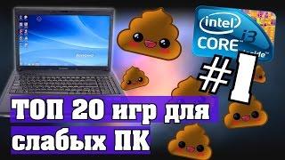 getlinkyoutube.com-ТОП 20 игр для слабых ПК #1