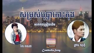 getlinkyoutube.com-Keo Vasna ft Prab Sovat-សម្រស់បុប្ផាកោះកុង - មរតកចម្រៀងដើម