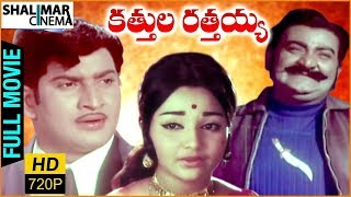 getlinkyoutube.com-Kathula Rathaiah Telugu Full Length Movie || Krishna, S.V.R, Vijaya Nirmala || Shalimarcinema