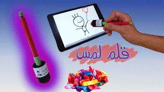 getlinkyoutube.com-كيف تصنع قلم لمس للايفون بـ( بالونات )🎈