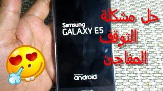 حل مشكلة التوقف المفاجئ لهاتف Samsung E5 في الشعار