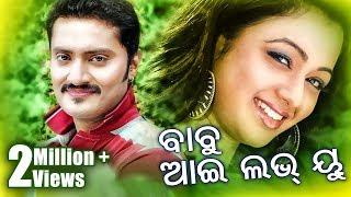 BABU I LOVE YOU Odia Super Hit Full Film | Chandan, Archita | Sarthak Music