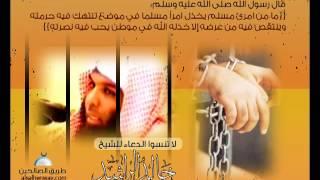 getlinkyoutube.com-خالد الراشد قصه سعد الذي اهتز عرش الرحمن له