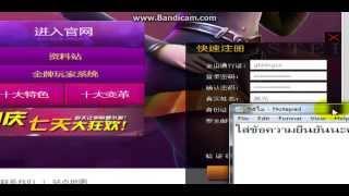 getlinkyoutube.com-[GKKINGTY] สอนสมัครโหลด [XSHOT]จีน