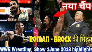 Roman reigns & Brock fight ? Latest Today 1 June 2018 highlights hindi - Dean Ambrose return width=