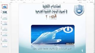 getlinkyoutube.com-استخدام التقنية في تسريع البحوث العلمية الشرعية الجزء 2 (مصادر الكتب والبحوث)