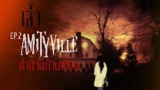getlinkyoutube.com-ตำนาน ผีทวงบ้าน อมิตี วิลล์  Amityville  | เรื่องเล่าจากความมืด Ep:2