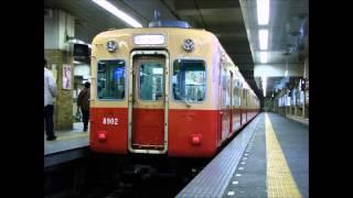 getlinkyoutube.com-阪神電車 臨時急行梅田ゆき接近放送など(2006年)