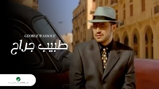 getlinkyoutube.com-George Wassouf Tabeeb Garah جورج وسوف - طبيب جراح
