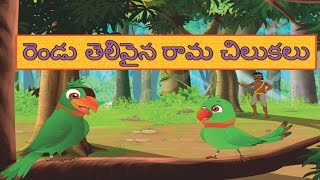 getlinkyoutube.com-Two Parrots - Tina Bana Telugu Stories for Kids