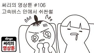 getlinkyoutube.com-[써리의 영상툰] #106 고속버스 안에서 쉬싼썰.ssul