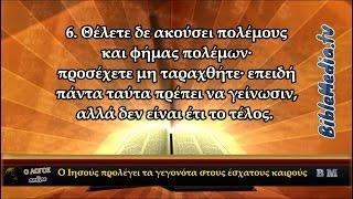 ΒΙΒΛΙΚΑ ΕΔΑΦΙΑ: Ματθαίος, 24: 1-42 / έσχατοι καιροί [HD]