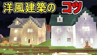 【マイクラのコツ】洋風建築の作り方!!【赤髪のとも】