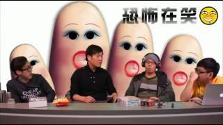 getlinkyoutube.com-[整鬼你] 假玩具成行成市〈恐怖在笑〉 2014-02-21 a
