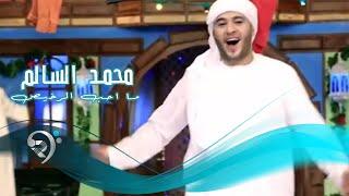 getlinkyoutube.com-محمد السالم - ماحب الرخيص / ليلة عمر 2 - Video Clip