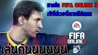 getlinkyoutube.com-Fifa Online 3 [Korean Sever] #จะเล่นเซิร์ฟเกาหลีต้องทำยังไง มาดูกัน!!!