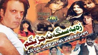 getlinkyoutube.com-Pashto New Afghani Tele film - ZE BA SENGA NE JAREGEM - Jehangir khan , afghan super hit telefilm