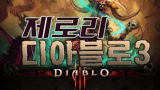 getlinkyoutube.com-디아블로3 시즌4 분쇄 야만 랭커따라해보기 54단 도전 Diablo 3 디아3