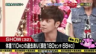 getlinkyoutube.com-20120605 羅志祥 Show 上 芸能BANG+(羅志祥部分加中文字幕)