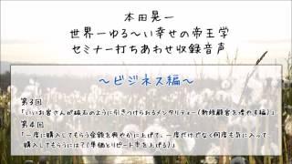getlinkyoutube.com-世界一ゆる~い幸せの帝王学 ~ビジネス編~ 第3回・第4回