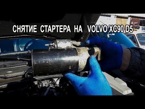 Расположение реле стартера в Вольво V60 Кросс Кантри