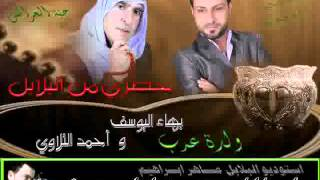 getlinkyoutube.com-بهاء اليوسف وأحمد التلاوي ولدة عرب استوديو البلابل ماهر ابراهيم