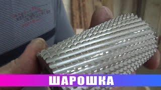 getlinkyoutube.com-Шарошка. Фреза или...