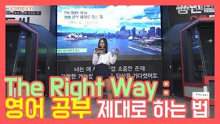 getlinkyoutube.com-The Right Way : 영어 공부 제대로 하는 법 - 연세대 영어영문학과 하민지 공신 [공만 99도씨 강연] ★ 공신 강성태