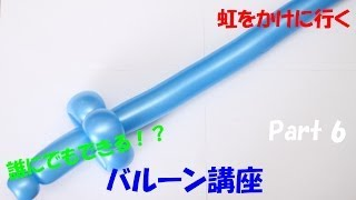 "getlinkyoutube.com-【バルーンアート講座】Part 6 剣(刀)編【作品作り】 How to make the Balloon modelling ""blade - Katana -"""
