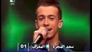 getlinkyoutube.com-Saad lamjarred  سعد المجرد مشيت خلاص  وائل جسار
