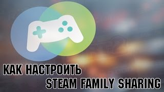 getlinkyoutube.com-Гайд: КАК НАСТРОИТЬ Steam Family Sharing (Передаём Игры На Др. Аккаунт)