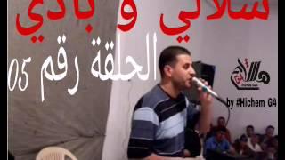 شلالي و بادي الحلقة 05 الخطبة