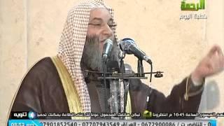 """getlinkyoutube.com-خطبة """" فبما رحمه من الله لنت لهم """"للشيخ د/ محمد حسان 18-1-2013"""