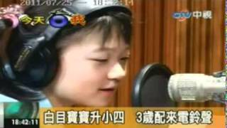 getlinkyoutube.com-2011/07/25 【中視新聞】白目寶寶升小四 3歲配來電鈴聲