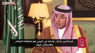 الوزير عادل الجبير في تصريحات لقناة سكاي نيوز حول اليمن