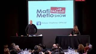 getlinkyoutube.com-Ma Fi Metlo Show - 23/02/2014 - ما في متلو - من الشركة - من كل وادي عصا