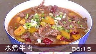 getlinkyoutube.com-【楊桃美食網】四川名菜【水煮牛肉】