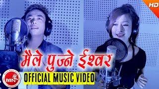 getlinkyoutube.com-New Nepali Song 2016/2073 | Maile Pujne Ishwar - Naresh Lingden Ft.Melina Rai