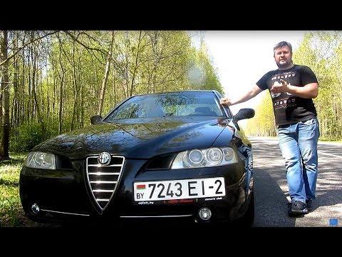 Обзор Альфа Ромео 166 2.4 jtd (Alfa Romeo Review)