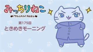 "getlinkyoutube.com-みっちりねこ 4コマ漫画でキャラ紹介「ぷりんす」No. 175 MitchiriNeko - Introduction of characters ""Mr. Charming"""