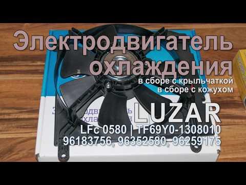 LUZAR LFc 0580. Электровентилятор охлаждения. ЗАЗ Шанс lanos.