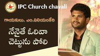 nenate viluva mokkalu sung by singing william cerey chavali I.P.C church meetings 2017 may 17 a width=