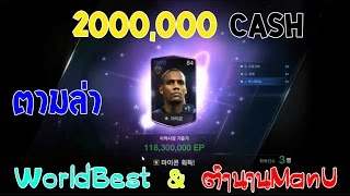 getlinkyoutube.com-Fifa Online 3 Korean #จัดหนัก 200,000Cash ตามล่าWorld Best & ตำนานManU