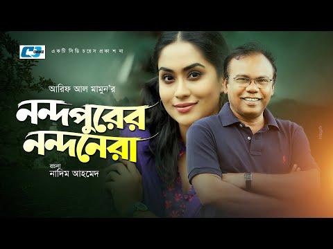 Nondopurer Nondonera | Bangla Comedy Natok | Fazlur Rahman Babu | Jakia Bari Momo | Joy Raz
