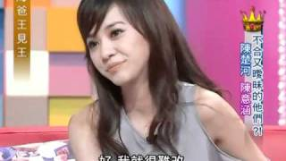 getlinkyoutube.com-20100829 陳楚河 陳意涵 海爸王見王 part1