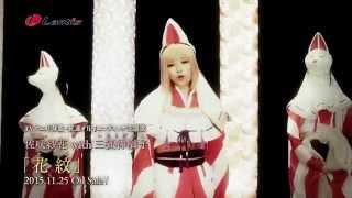 getlinkyoutube.com-佐咲紗花 with 三狐神囃子 / 花紋 - Short MV